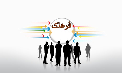 Image result for فرهنگ